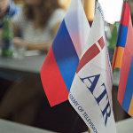 Круглый стол с участием армянских и российских журналистов в Ереване