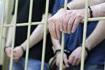 Задержанные за решеткой