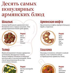 10 самых популярных армянских блюд