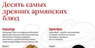 Десять самых древних армянских блюд