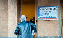Избирательный участок No8026, Ереван