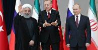 Президент РФ Владимир Путин, президент Турции Реджеп Тайип Эрдоган и президент Ирана Хасан Рухани во время совместного фотографирования перед началом встречи (4 апреля 2018). Анкара, Турция