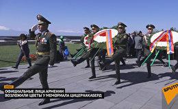 Официальные лица Армении возложили цветы у мемориала Цицернакаберд