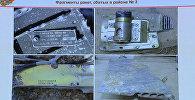 Минобороны показало обломки сбитых в Сирии ракет