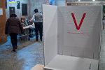 Избирательный участок. Выборы