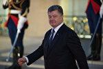 Президент Украины Петр Порошенко после окончания встречи лидеров Нормандской четверки в Париже