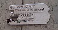 Андрей Стенин