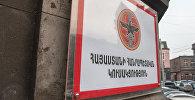Головной офис Республиканской партии Армении