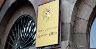 Следственный комитет Армении
