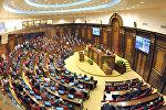 Национальное собрание РА