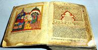 Книга Скорби Григора Нарекаци