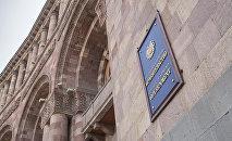 Правительство Армении