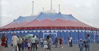 Цирк-шапито Русь