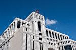 Здание министерств Армении