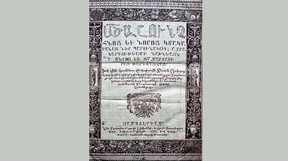 Первая печатная Библия на армянском. Дата печати 1866 год, 11 марта