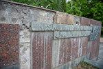 Памятник посвященный славной победе советского народа