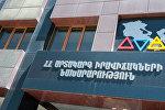 Здание МЧС Армении