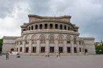 Здание Оперы и балета им. Александра Спендиаряна