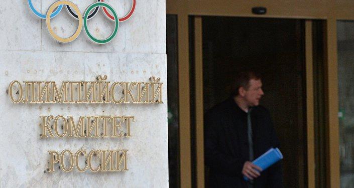 Олимпийский комитет России в Москве.