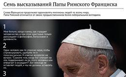 Топ-7 высказываний Папы Римского Франциска