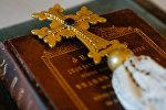 Евангелие и лежащий на нем крест