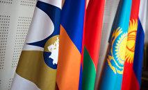 Флаги стран ЕАЭС. ЕЭС