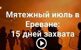 Мятежный июль в Ереване: 15 дней захвата