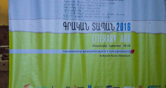 Открытие Международного ежегодного фестиваля Литературный ковчег