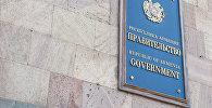 Правительство Республики Армения