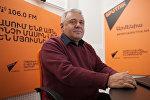 Вагаршак Арутюнян в гостях у радио Sputnik Армения