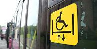 Пять новых автобусов, приспособленных для людей с ограниченными способностями