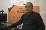 Арсен Мкртчян в гостях радио у Sputnik Армения