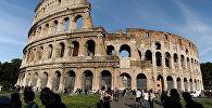 Италия, Колизей