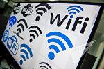 Песпроводная сеть, WiFi. Информационные технологии
