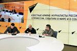 Видеомост с известными российскими журналистами-армянами