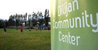 Общинный центр Дилижана