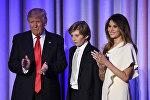 Дональд Трамп с сыном Бароном и женой Меланией
