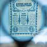 Боны, единая валюта Закавказского сейма, на которых также есть надпись на армянском языке