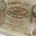 Купюра достоинством один миллиард рублей начала ХХ века. На эти деньги – вследствие девальвации – можно было купить разве что буханку хлеба