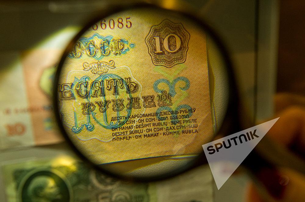 Деньги СССР, на которых также есть надпись на армянском языке