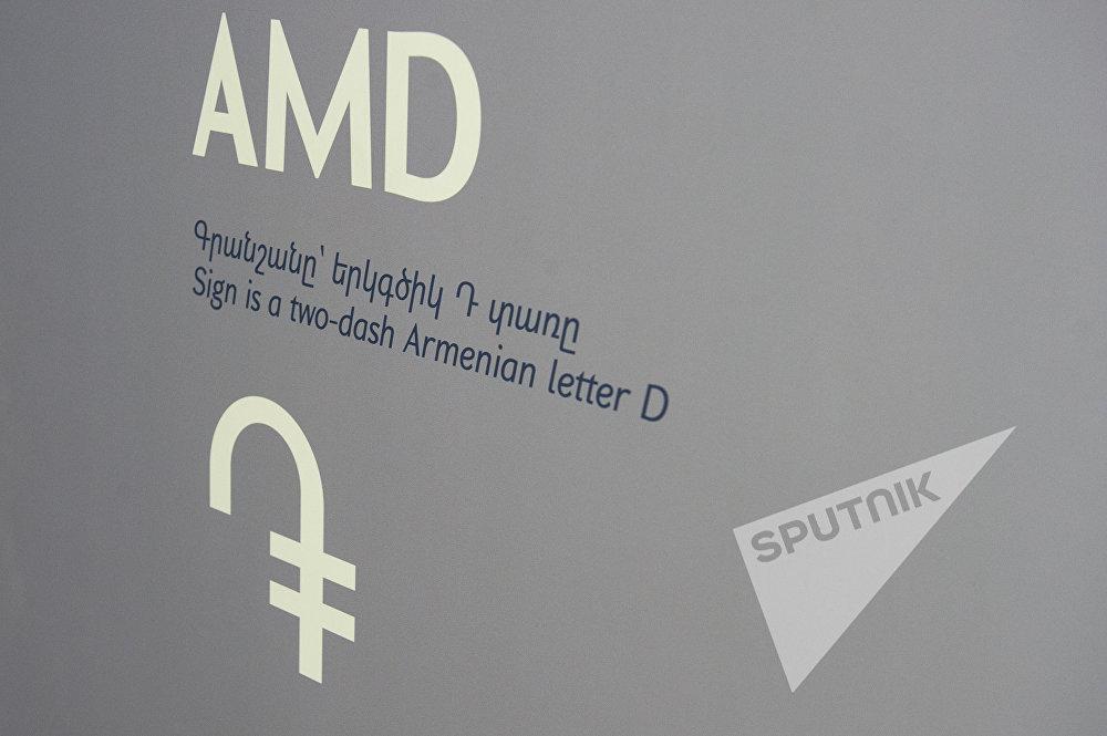 Символ армянского драма