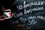 Кофе Руссиано появился в меню российских кафе