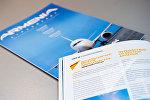 Бортовой журнал авиакомпании Армения