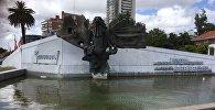 Площадь Армении в Монтевидео