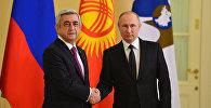 Серж Саргсян и Владимир Путин принимают участие в сессии Совета (ОДКБ) и заседании Высшего евразийского экономического совета в Санкт Петербурге