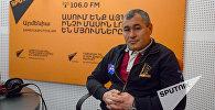 Акоп Серобян в гостях у радио Sputnik Армения