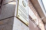 Посольство Беларуси в Армении