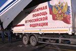 Погрузка аэромобильного госпиталя МЧС России для отправки в Сирию