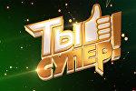 SPUTNIK_04/03_LIVE: Международный вокальный конкурс Ты супер! на телеканале НТВ