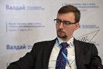 XI заседание клуба Валдай. Иван Тимофеев